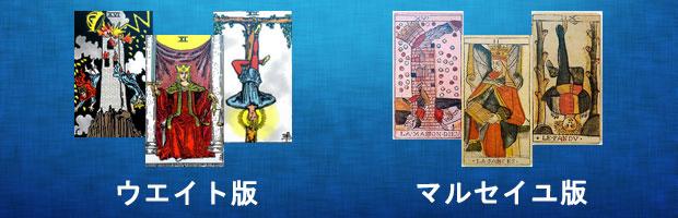 左にウエイト版デザインのタロットカード、右にマルセイユ版デザインのタロットカードが置かれている。