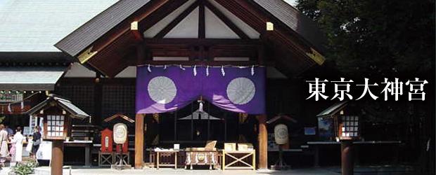 東京のお伊勢様と称されており、縁結びのご利益がとても強い東京大神宮
