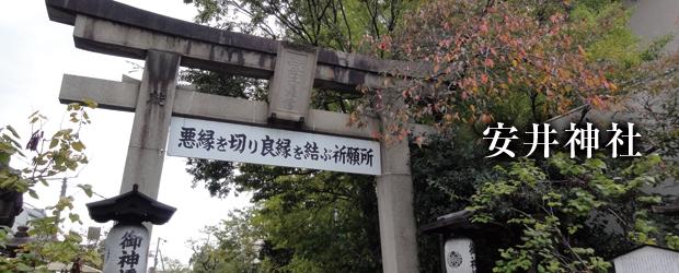 悪い縁を断ち切り、良縁を結んでくれる縁切り縁結び碑がある安井神社