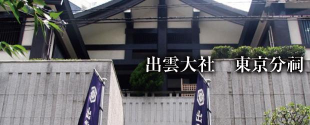 縁結びの神様として名高い島根県出雲大社の大国主大神を御祭神に持つ、出雲大社・東京分祠