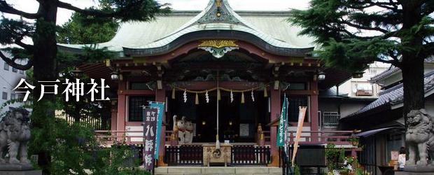 日本神話で初めて結婚した神様を祭っている今戸神社