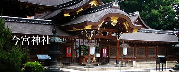 玉の輿でお守りで有名な今宮神社